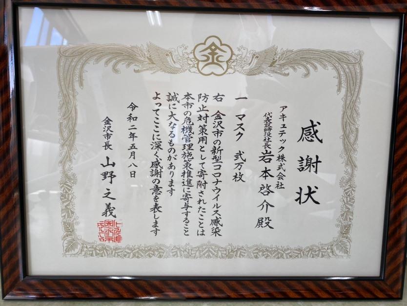 金沢市より感謝状を頂きました。